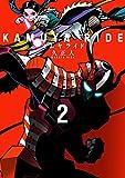 カムヤライド (2) (SPコミックス)