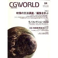 CG WORLD (シージー ワールド) 2008年 04月号 [雑誌]