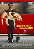 ホルテンさんのはじめての冒険 [DVD]