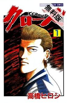 クローズ(1)【期間限定 無料お試し版】 (少年チャンピオン・コミックス)