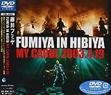 FUMIYA IN HIBIYA MY CAROL 2003.4.19[DVD]