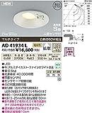 コイズミ LED人感センサー付 防雨型ダウンライト AD41934L (電球色)(埋込穴φ100)