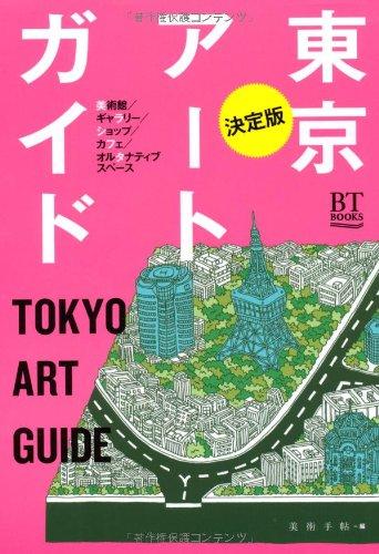 決定版 東京アートガイド (BT BOOKS)
