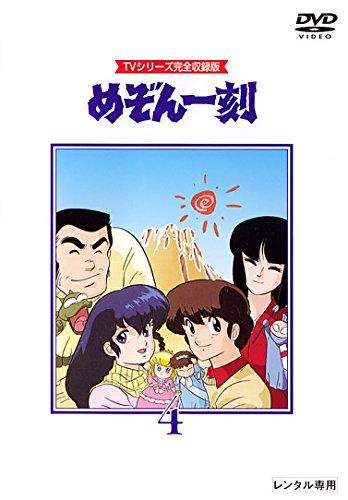 めぞん一刻 TVシリーズ完全収録版 4(第13話~第16話)