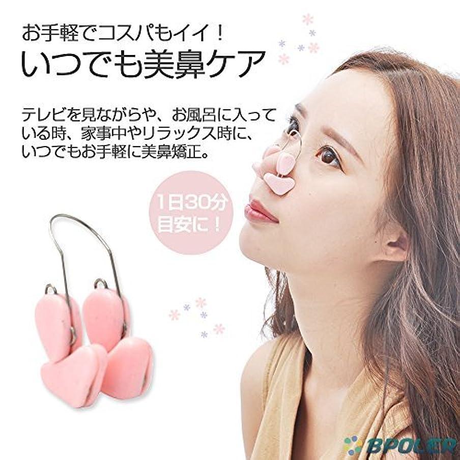 できればオーバーラン適応するBPOLER(ビーポーラ) 鼻つん。クリップ 改良版クリア バージョンアップ シリコン柔らか リラックス効果あり つんと美鼻 美鼻メイク 簡単美鼻メイク 美鼻エクササイズ ノーズクリップセット しっかり矯正 つけるだけ簡単...