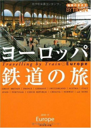 1 地球の歩き方 By Train ヨーロッパ鉄道の旅 (地球の歩き方BY TRAIN)の詳細を見る