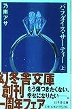 パラダイス・サーティー (上) (幻冬舎文庫)