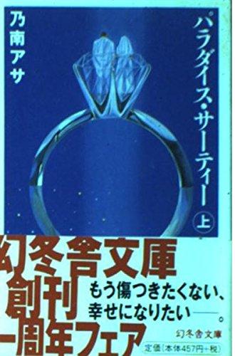 パラダイス・サーティー (上) (幻冬舎文庫)の詳細を見る