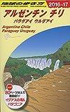 B22 地球の歩き方 アルゼンチン チリ 2016~2017