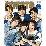 POTATO(ポテト) 2019年 09 月号 [雑誌]