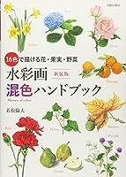 新装版 水彩画混色ハンドブック: 16色で描ける花・果実・野菜