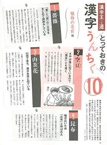 みんなの漢字 2018年 09 月号 [雑誌]