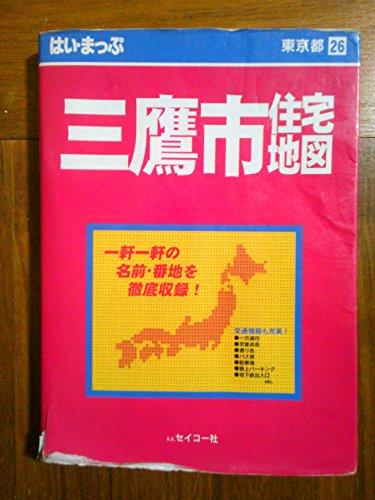 はい・まっぷ東京三鷹市 (セイコー社の住宅地図)