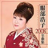 服部浩子 2008全曲集