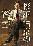 杉下右京の密室 杉下右京シリーズ (朝日文庫)