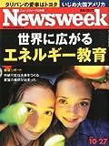 Newsweek (ニューズウィーク日本版) 2010年 10/27号 [雑誌]