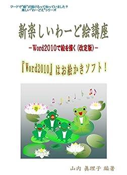 [山内眞理子]の新 楽しいわーど絵講座 ~Word2010で絵を描く~ わーど絵テキスト