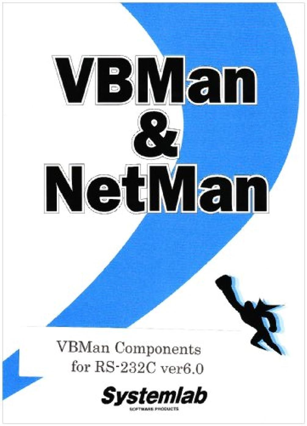 待つ食事を調理する直立VBMan Components for RS-232C ver6.0