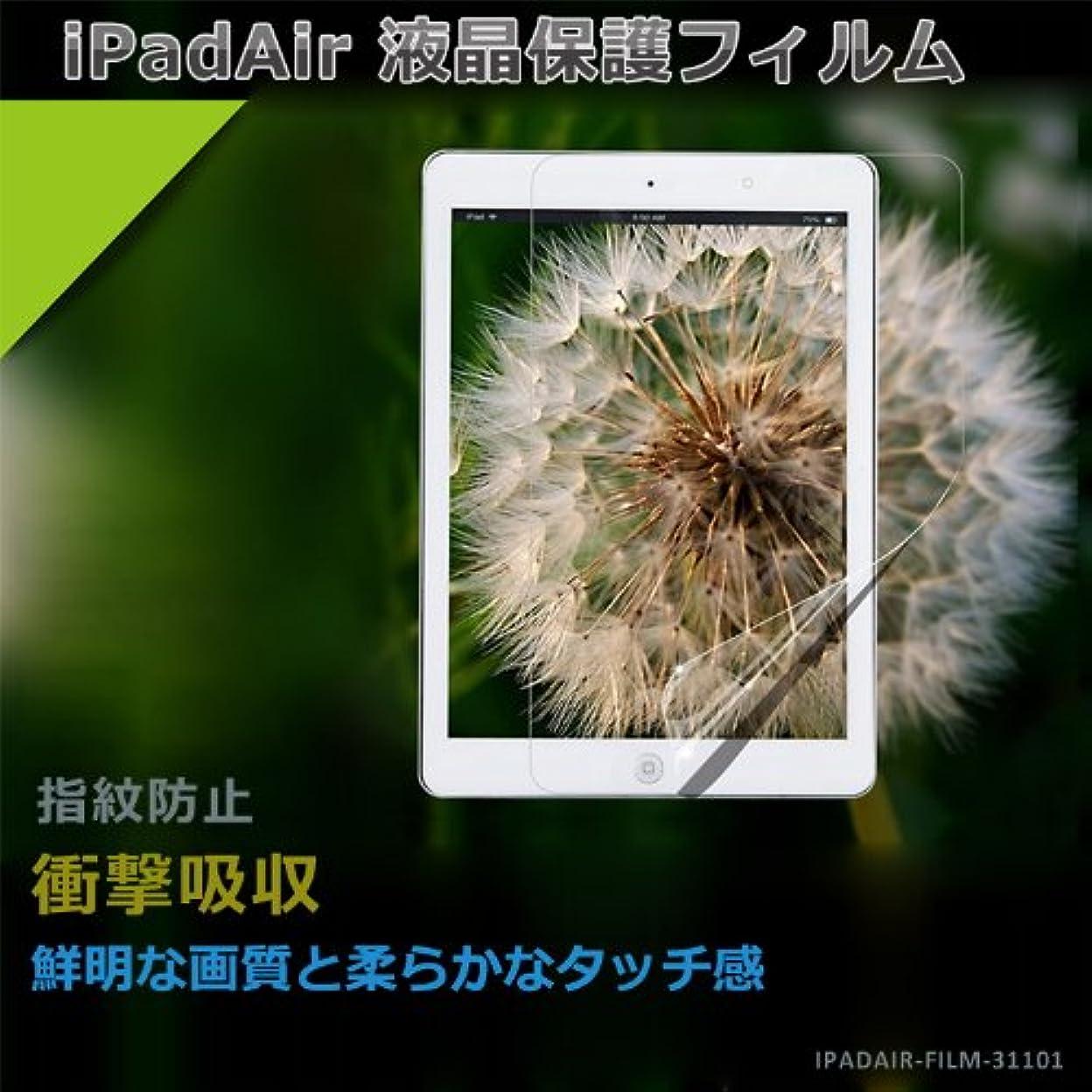 必須難破船金額iPad air/保護フィルム/液晶保護フィルム air スマホアクセサリー 液晶保護シート iPadAIR-FILM3H-W31101