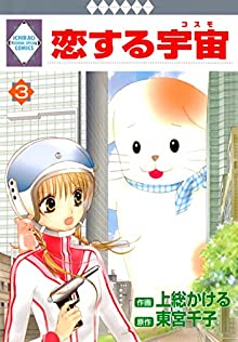恋する宇宙(3) (冬水社・いち*ラキコミックス)