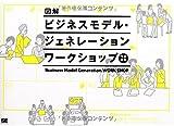 図解ビジネスモデル・ジェネレーション ワークショップ