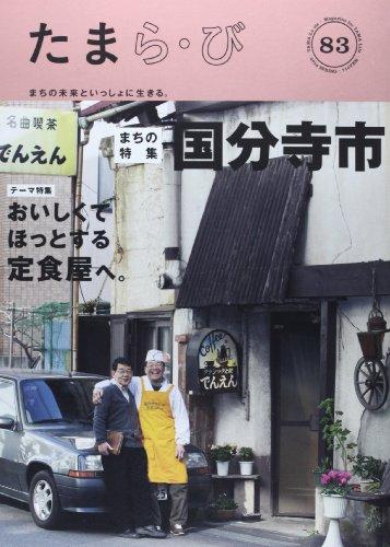 たまら・び no.83 国分寺市/おいしくてほっとする定食屋へ。