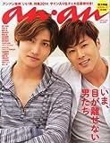 an・an (アン・アン) 2014年 3/19号 [雑誌]