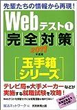 Webテスト1【玉手箱シリーズ】完全対策[2011年度版] (就活ネットワークの就職試験完全対策 2)