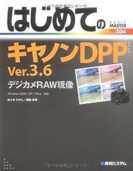 はじめてのキヤノンDPP Ver.3.6デジカメRAW現像 (BASIC MASTER SERIES)
