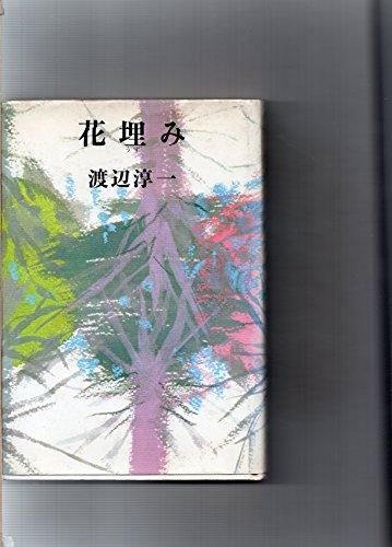 花埋み (1970年)