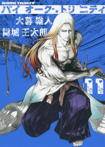 バイオーグ・トリニティ 11 (ヤングジャンプコミックス)の詳細を見る