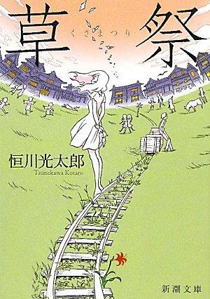 草祭 (新潮文庫)の詳細を見る