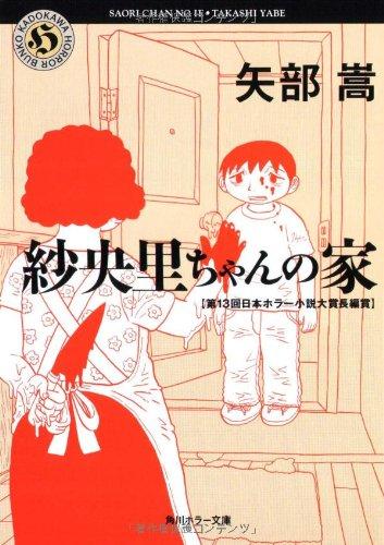 紗央里ちゃんの家 (角川ホラー文庫)の詳細を見る