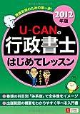 2012年版 U-CANの行政書士 はじめてレッスン (U-CANの資格試験シリーズ)