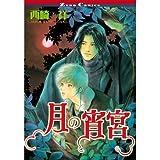 月の宵宮 / 西崎 祥 のシリーズ情報を見る
