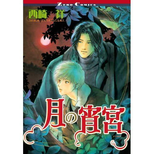 月の宵宮 (ゼロコミックス)の詳細を見る