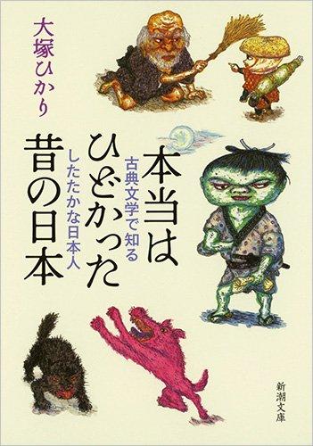 本当はひどかった昔の日本: 古典文学で知るしたたかな日本人 (新潮文庫 お 98-1)