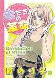 妻たちの革命 (ミッシイコミックス Happy Wedding Comics)