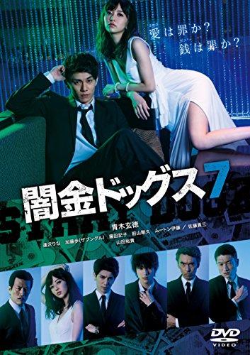 闇金ドッグス7 [DVD]