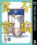 不倫食堂 5 (ヤングジャンプコミックスDIGITAL)