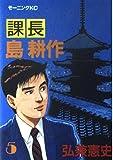 課長島耕作 (5) (モーニングKC (143))