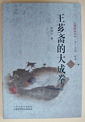 王薌斉的大成拳 [中英文対照] 附:VCD (国術叢書)