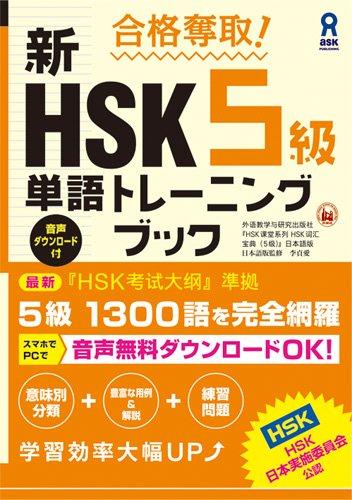 合格奪取! 新HSK5級単語トレーニングブック