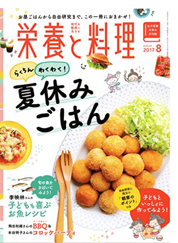 栄養と料理 2017年 08 月号