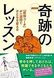 NHK奇跡のレッスン―「最強コーチ」が一週間で子どもを変える