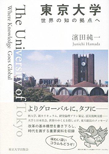 東京大学 世界の知の拠点へ