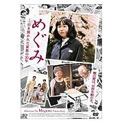 めぐみ-引き裂かれた家族の30年 [DVD]