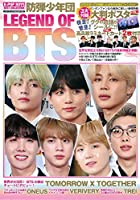 LEGEND OF BTS (メディアックスMOOK)