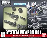 EXP001 1/144 システムウェポン 1