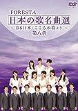 FORESTA 日本の歌名曲選 ~BS日本・こころの歌より~ 第八章[DVD]